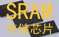 如何选择最适用的SRAM存储器