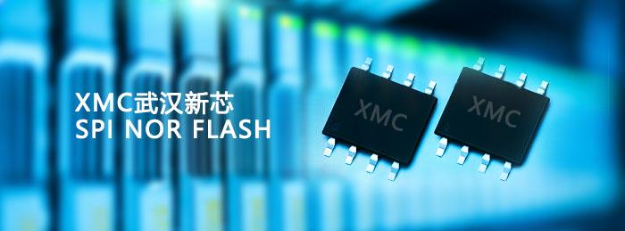武汉新芯spi nor flash XM25QW芯片
